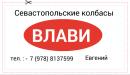 Влави, Севастополь