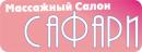 Массажный салон САФАРИ, Челябинск