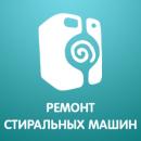 Сервисный центр по ремонту стиральных машин, Рыбинск