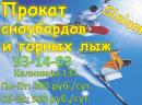 Прокат сноубордов, горных лыж 400 руб./сут. Хабаровск 93-14-03, Хабаровск