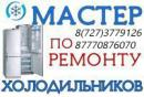 Ремонт Холодильников, Алматы