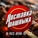 ~Шампур Шампурович~, Копейск
