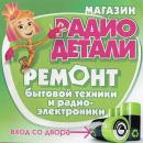 Интернет-магазин «ИП.ЖИХ С.А.»