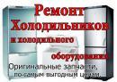 Адмирал, выездная служба ремонта холодильной техники., Бийск