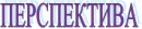 "ООО ""Центр независимой оценки ""ПЕРСПЕКТИВА"", Копейск"