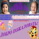 Интернет-магазин детской одежды Очаровашка Пупс