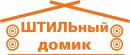 Штильный домик, Серов