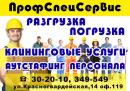 ПрофСпецСервис, Комсомольск-на-Амуре