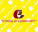 ИП Жванова Наталья Петровна, Волгоград