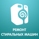Сервисный центр по ремонту стиральных машин, Вологда