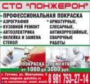 СТО Лонжерон, Гатчина