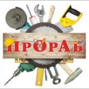 ПРОРАБ, Волгодонск