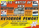 "СТО ""Мастер ЛИ"", Краснокаменск"