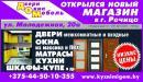 ИП Дергачева Л Л, Бобруйск