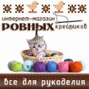 Ровных крестиков! интернет-магазин товаров для рукоделия