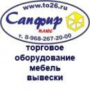 """Комбинат торгового оборудования """"Сапфир плюс"""", Ставрополь"""