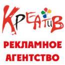 """Рекламное агентство """"Креатив"""", Волгодонск"""
