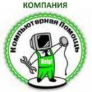 Компания , Череповец