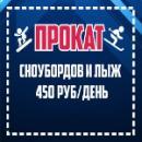 Прокат Вельвет, Копейск