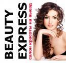 Beauty Express Мобильный салон красоты, Астана