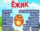 """Интернет-магазин «комиссионный магазин детских товаров """"Ежик""""»"""