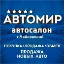 "Автосалон ""Автомир"", Можга"
