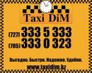 Такси в Алматы - Такси ДИМ (TAXI DIM), Алматы