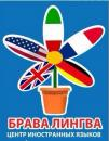 "Школа английского языка ""БРАВА ЛИНГВА"", Брянск"