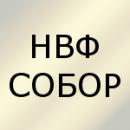 НВФ Собор, Бердичев