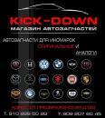 "Магазин автозапчастей ""KICK-DOWN"", Белгород"