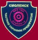 """Частное охранное предприятие """"Стэллс-С"""", Смоленск"""