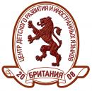"""Образовательный центр """"Британиия"""", Пенза"""