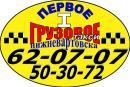 ПервоеГрузовое таксиНВ, Нижневартовск