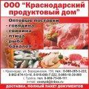 Краснодарский Продуктовый Дом, Черкесск