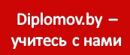 Центр Дипломов, Борисов