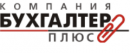 БухгалтерПлюс, Челябинск