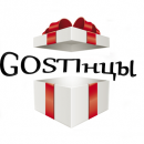 Интернет-магазин GOSTIнцы., Нижний Новгород
