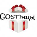 Интернет-магазин GOSTIнцы.