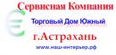 Торговый Дом Южный, Астрахань