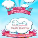 """Интернет-магазин «Магазин """"Первая кроватка""""»"""
