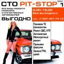 СТО Pit-Stop, Набережные Челны