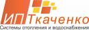 """ИП Ткаченко """" Системы отопления и водоснабжения"""", Пятигорск"""