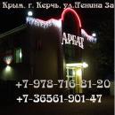 """Интернет магазин """" Арбат"""""""