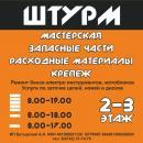 Магазин ШТУРМ, Железногорск