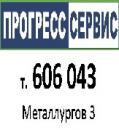Прогресс Сервис, сервисный центр, ИП Коваль С.В., Череповец