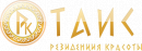 Салон-парикмахерская "ТАИС", Барнаул