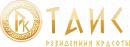 "Салон-парикмахерская ""ТАИС"", Барнаул"