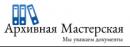 """""""Архивная Мастерская"""" (ИП Кокорин А.И.), Тверь"""