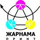ТОО Жарнама Принт, Астана