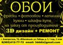 3D дизайн, обои, фрески, лепнина, дизайн + ремонт, Москва